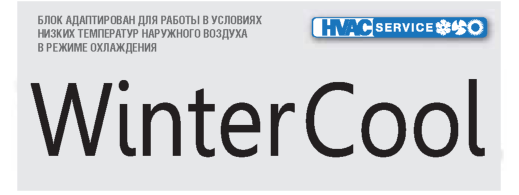 логотип технологии WinterCool